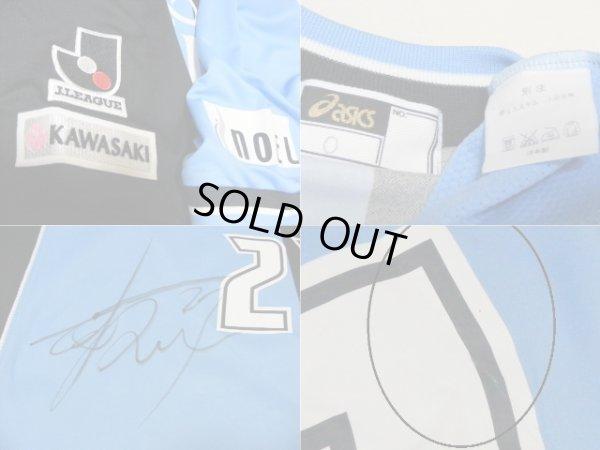 画像3: 川崎フロンターレ04(H)大石鉄也 直筆サイン入り選手支給品