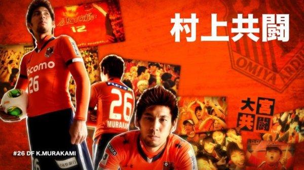 画像5: 横浜F・マリノス99 村上 和弘 トレーニングシャツ選手実使用直筆サイン入り