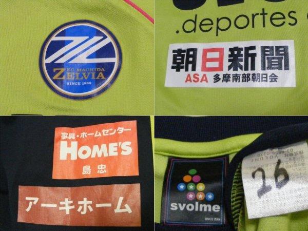 画像3: 町田ゼルビア13斎藤翔太 トレーニングシャツ上下セット 選手実使用 L