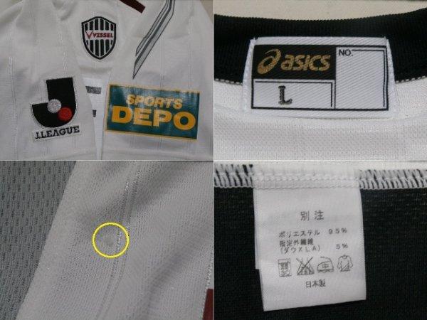 画像3: ヴィッセル神戸07(A)古賀誠史 ユニフォーム 選手支給品 直筆サイン入り L asics