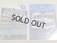 DVD「町田から世界へ 〜FC町田ゼルビア・無限の挑戦〜」