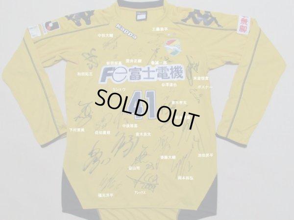 画像1: ジェフユナイテッド市原08(H)戸田和幸  24人直筆サイン 選手支給品
