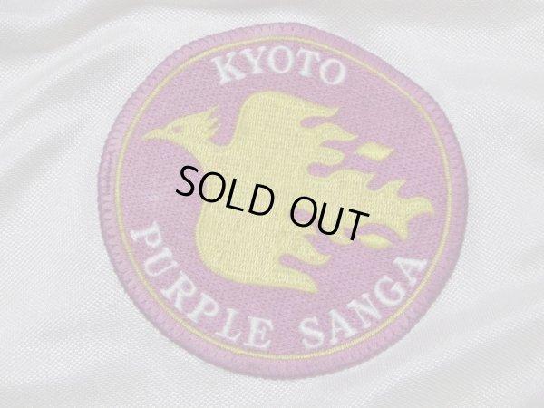 画像3: 京都サンガ#3 トレーニングシャツ 選手支給品 O-XO