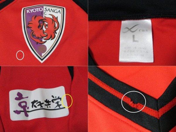 画像3: 京都サンガ 2009?トレーニングシャツ  選手支給品 Lサイズ cw-x